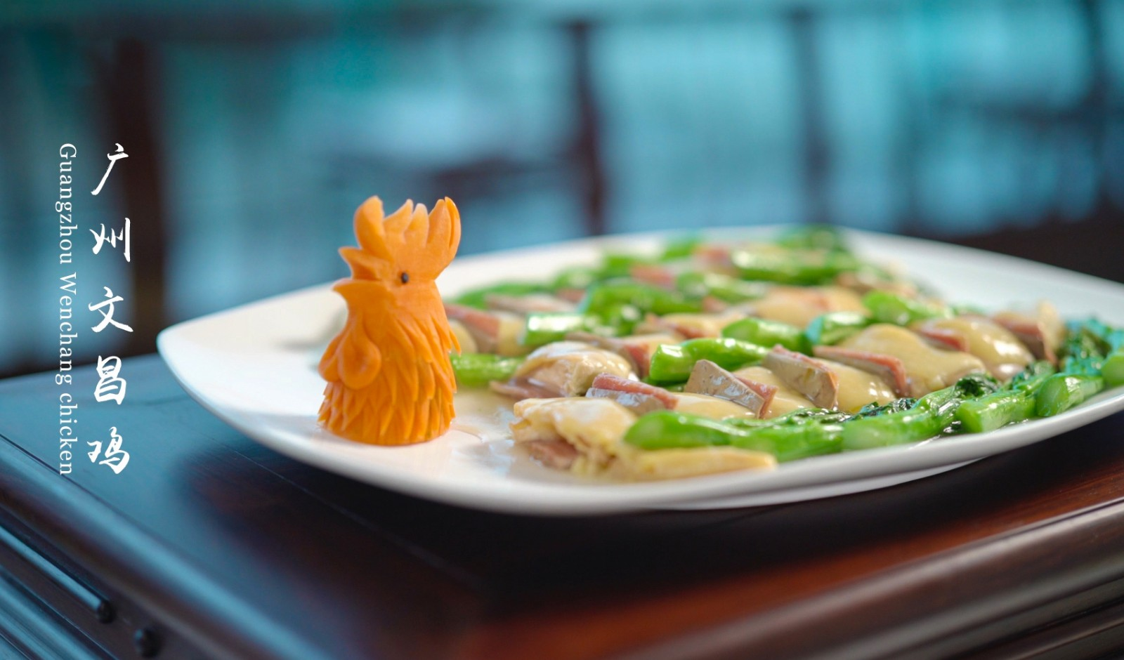广州文昌鸡