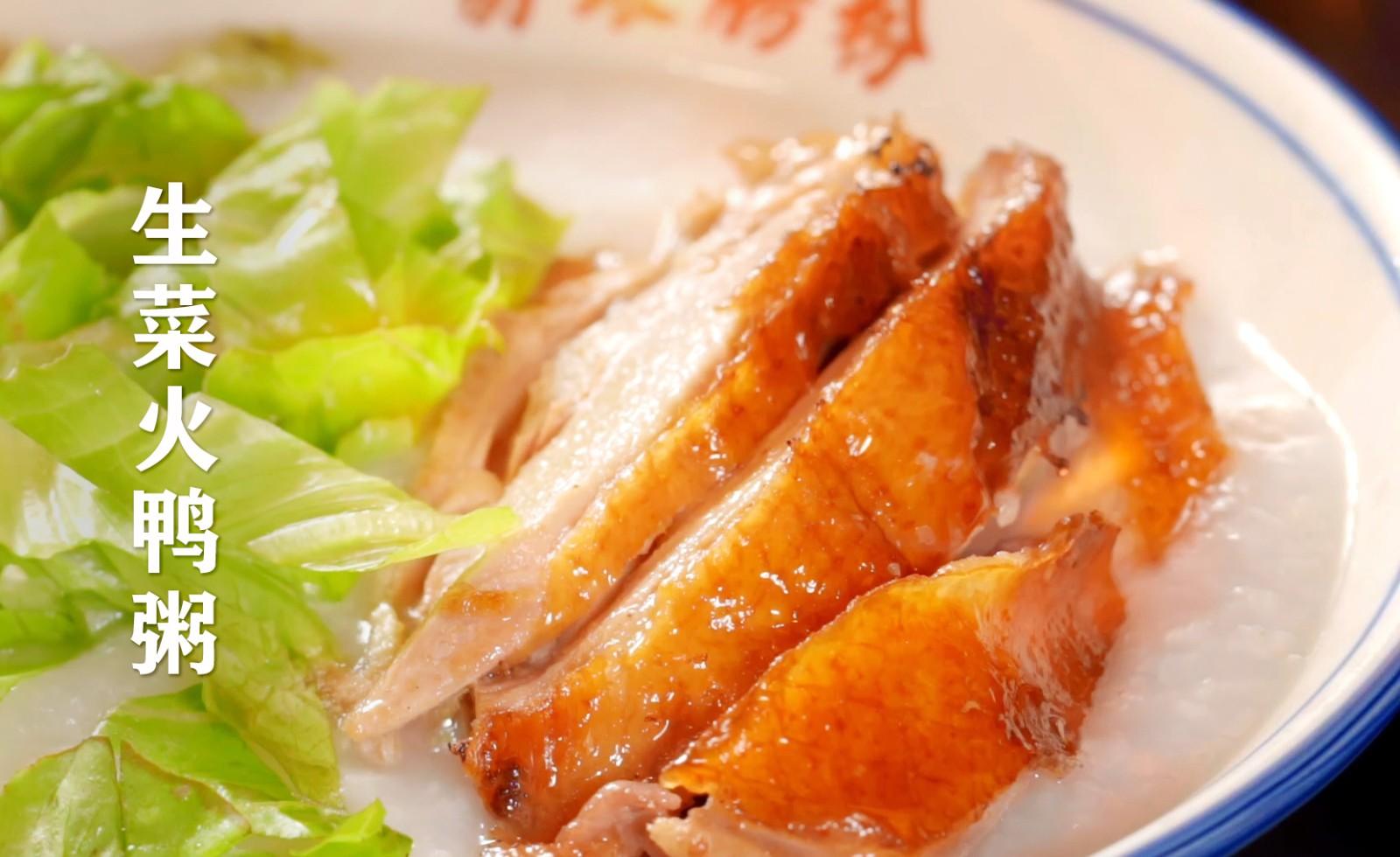 生菜火鸭粥